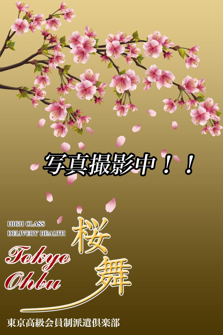 OL 桜 ひなの(27)