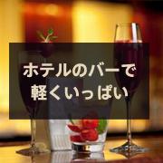 ホテルのバーで軽く一杯